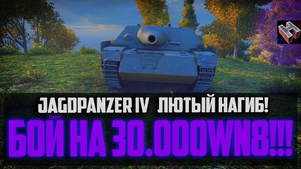 Boj Na 30000 Wn8 Tonna Urona Ot Jagdpanzer Iv Master I Kolobanov Wot Ton
