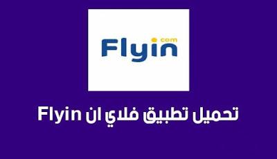 تحميل تطبيق فلاي ان لحجز الطيران والفنادق موقع Flyin مضمون Allianz Logo World Information Logos