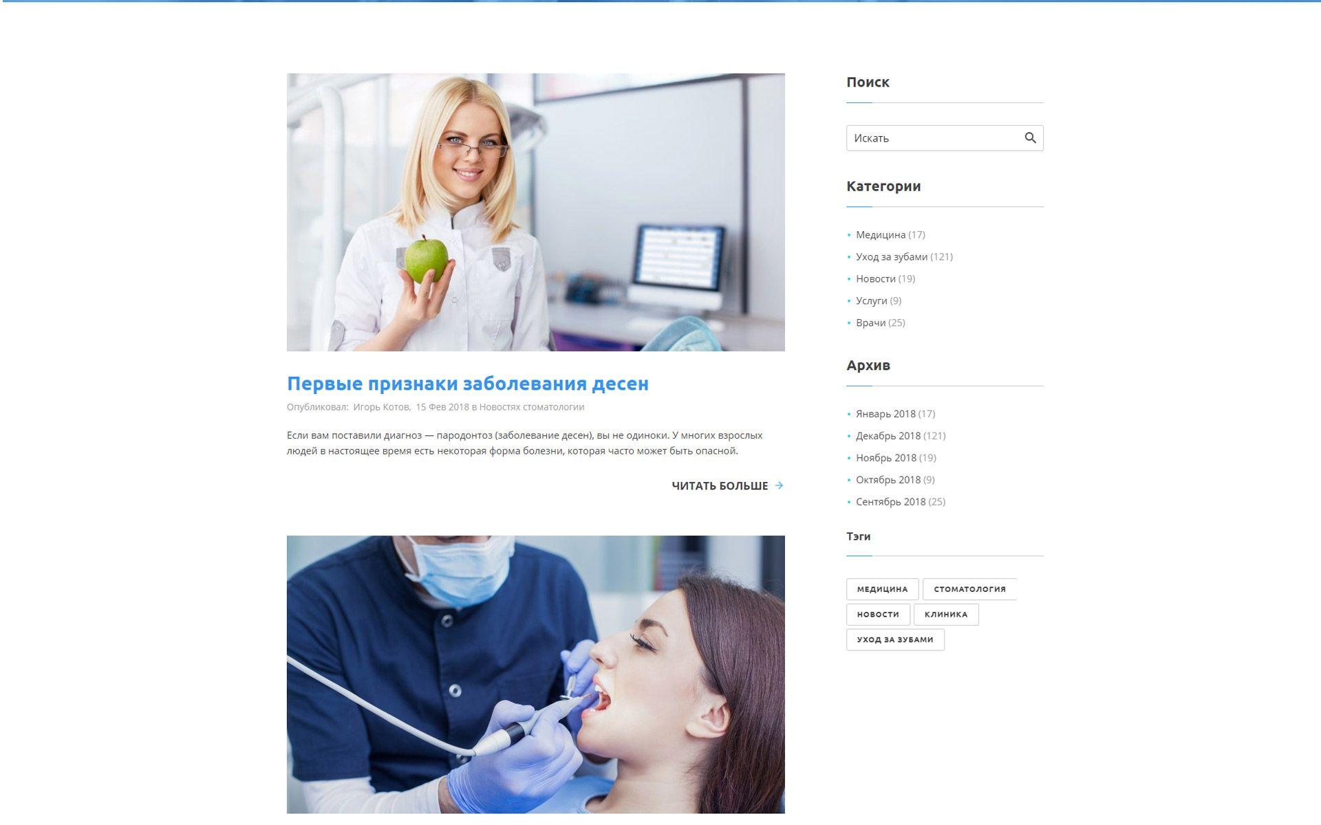 Dentis Dental Clinic ReadyToUse Multipage HTML Ru