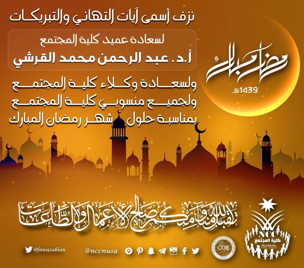 تهنئة بمناسبة حلول شهر رمضان المبارك 1439 هـ Http Bit Ly Ncc Society 30 كلية المجتمع جامعة نجران Poster Arabic Calligraphy Calligraphy
