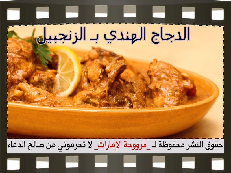 Easy Indian Chicken With Ginger Recipe Step By Step Ginger Recipes Recipes Middle Eastern Recipes