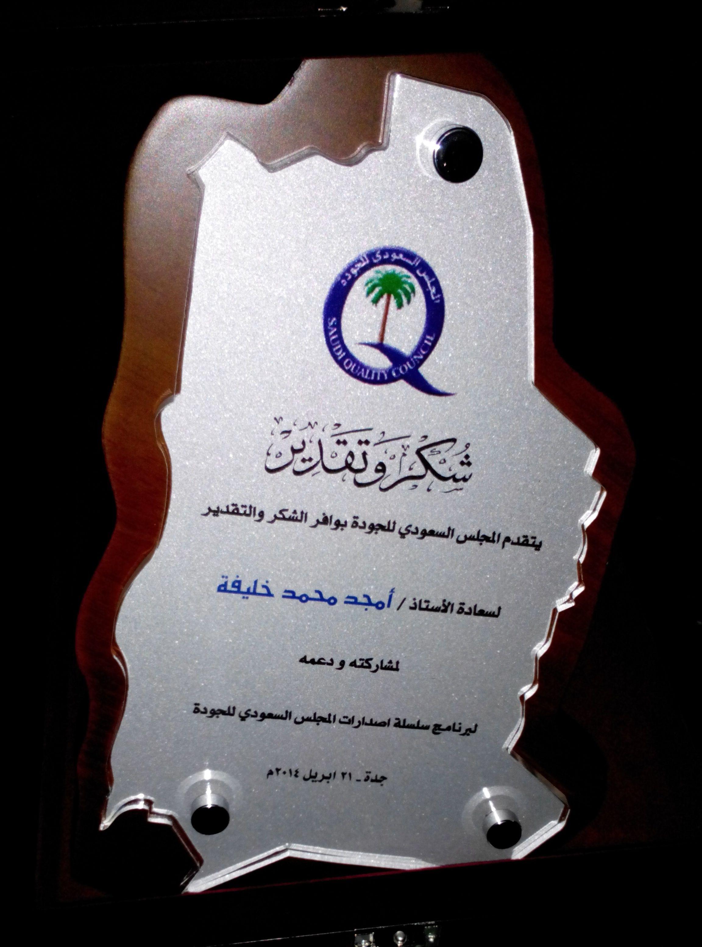تكريم المجلس السعودي للجودة للإستشاري المصري أمجد خليفة Bottle Bottle Opener Barware