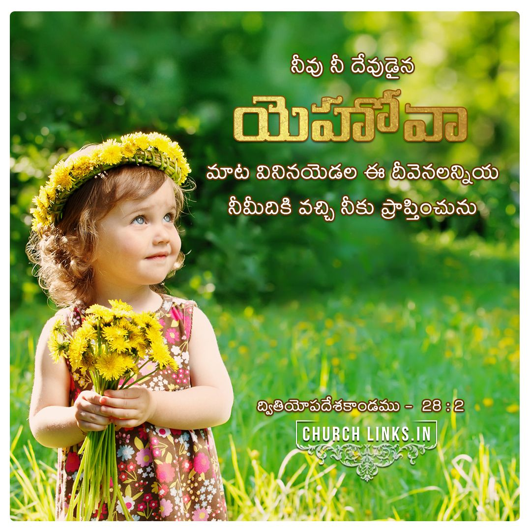 TELUGU BIBLE MESSAGES EBOOK