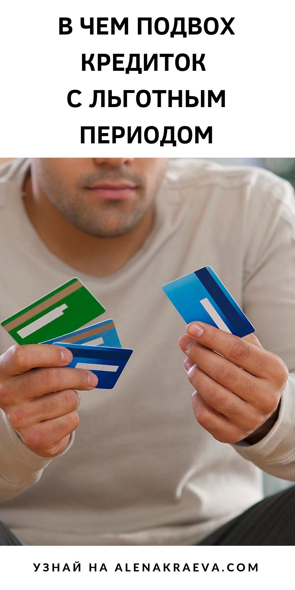 займы онлайн без кредитной истории