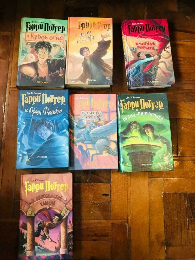 Details About Harry Potter Full Set Of Russian Books 1st Edition