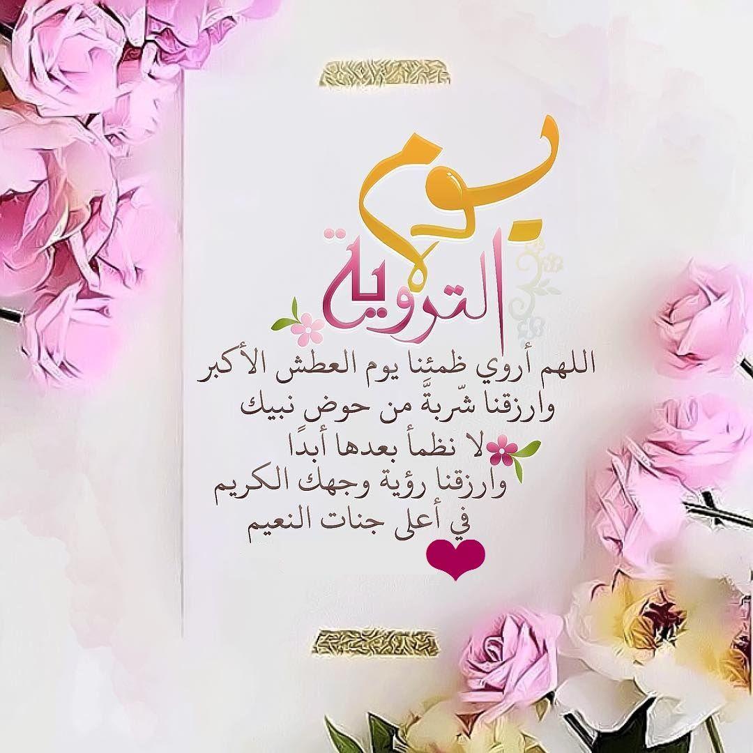 Pin By Mohamed Refaat On بطـاقـات صبـاحيـة واسـلاميـة Islamic Phrases Islamic Pictures Ramadan