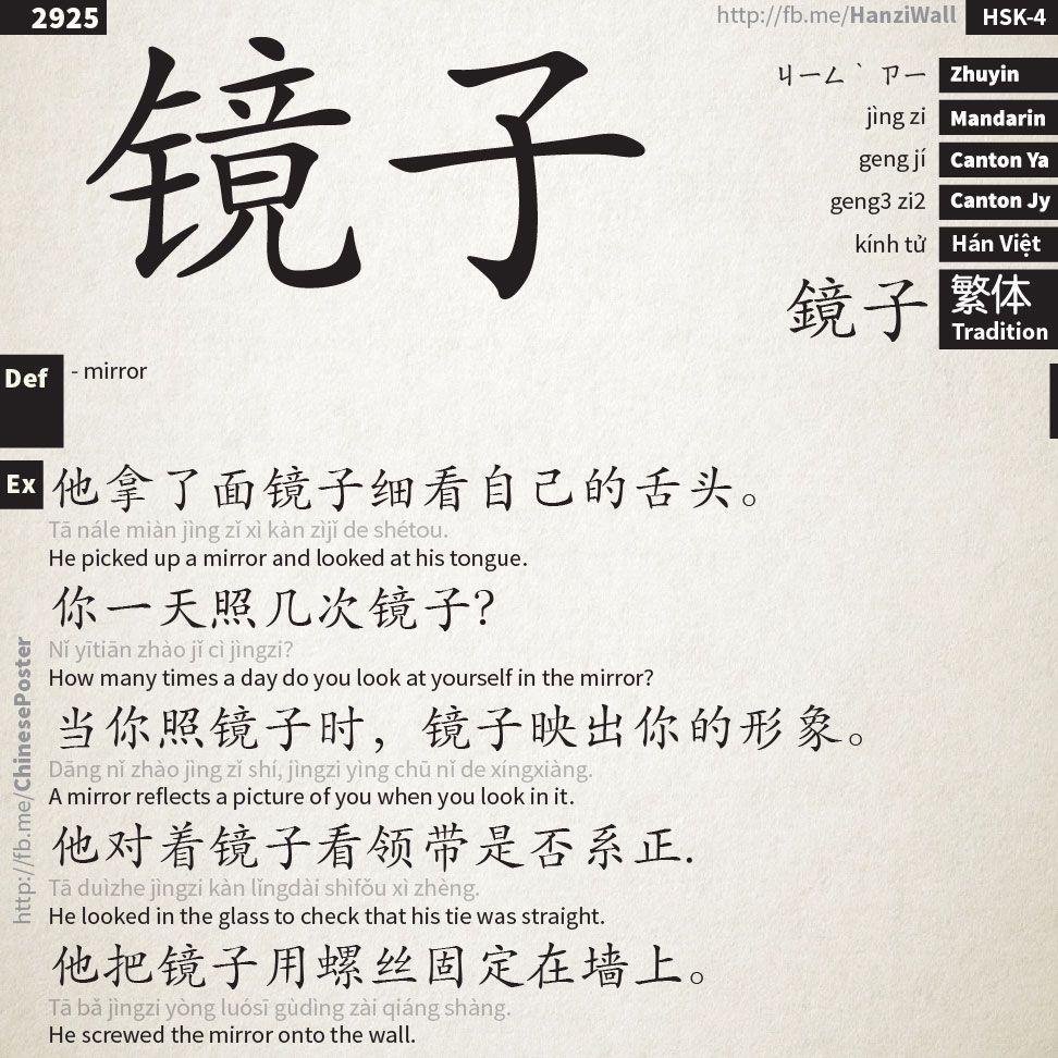jìng zi 镜子 hsk4 Chinese words