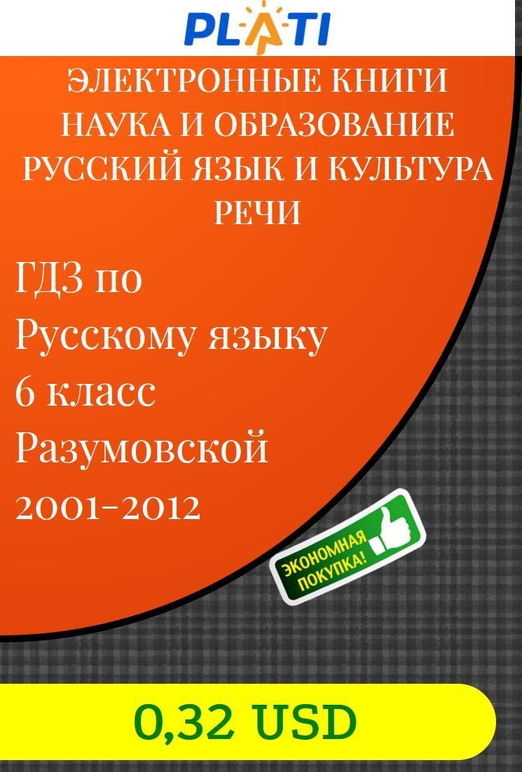 Контрольная работа по русскому языку 6 класс глагол по учебнику разумовской