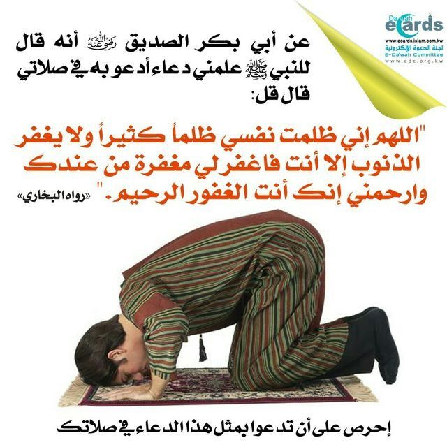 دعاء السجود Islam Beliefs Islamic Love Quotes Islamic Phrases