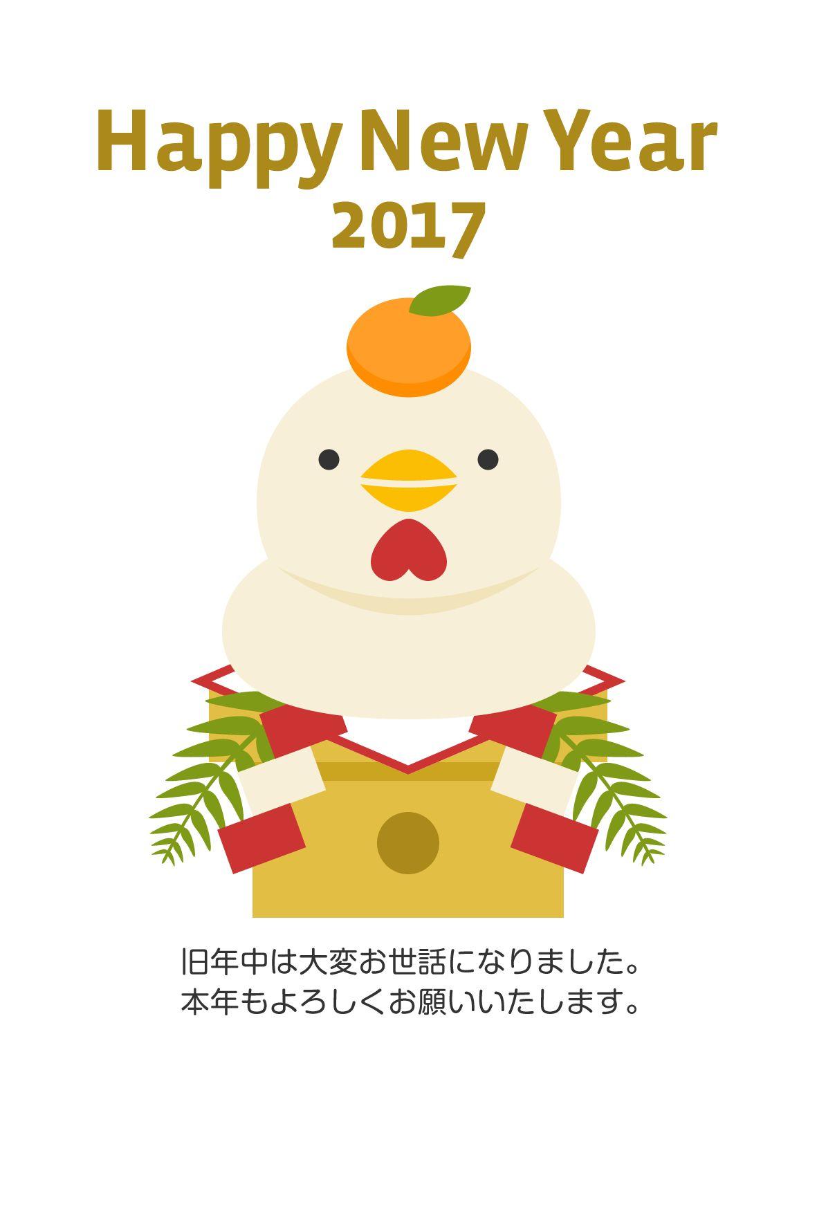 年賀状2017無料テンプレート]鏡餅になったニワトリ | design