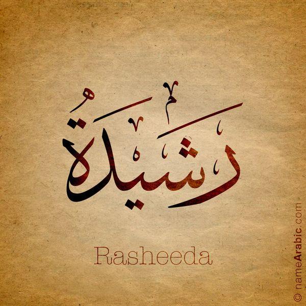 تصميم بالخط العربي لإسم Rasheeda رشيدة معنى الاسم اسم رشيدة هو اسم عربي مؤنث وهو مذكر رشيد الذي يعني Calligraphy Words Calligraphy Name Urdu Calligraphy