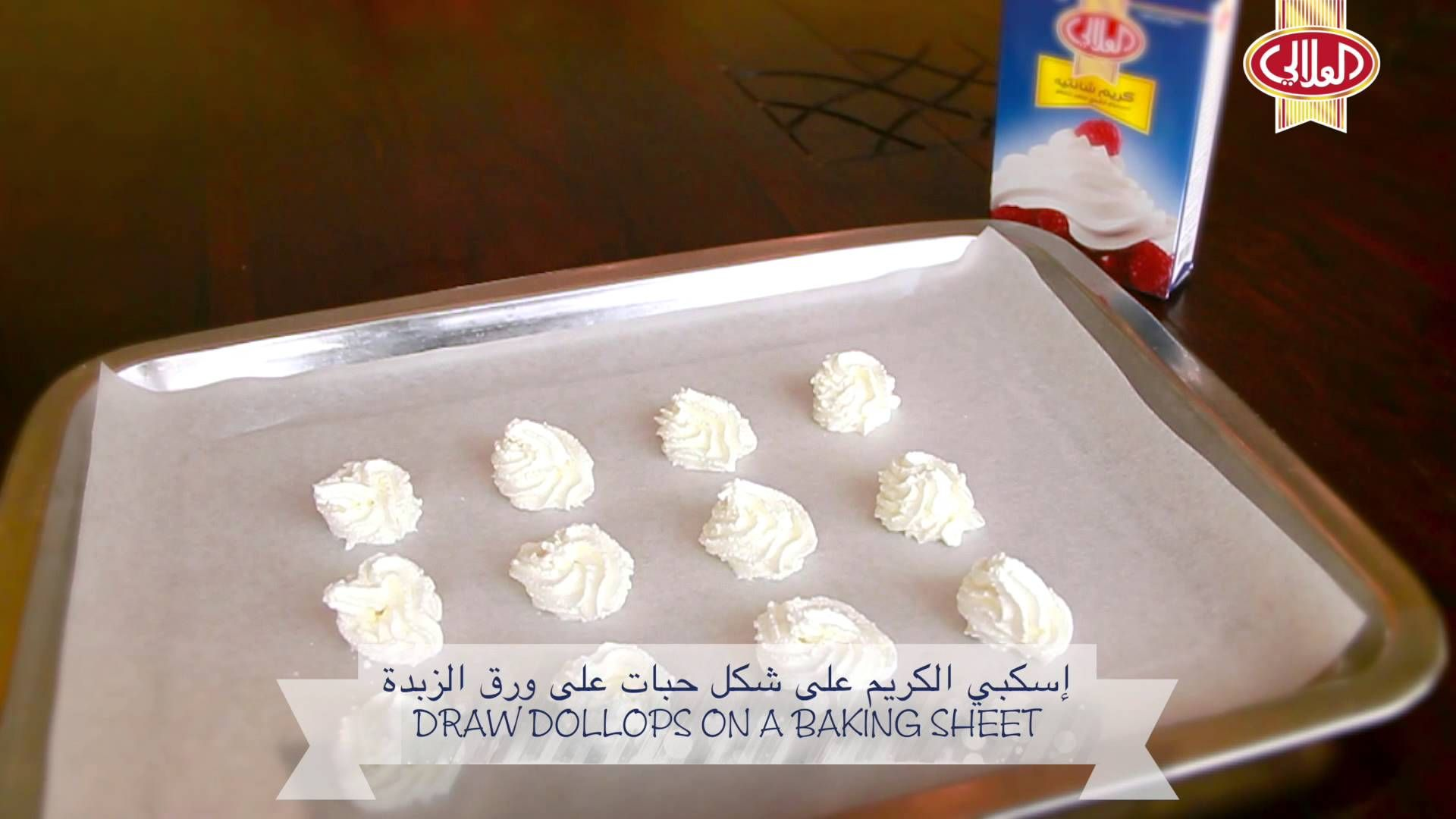 Whipped Cream Dollops حبات الكريم شانتيه Baking Takeout Container Dishes
