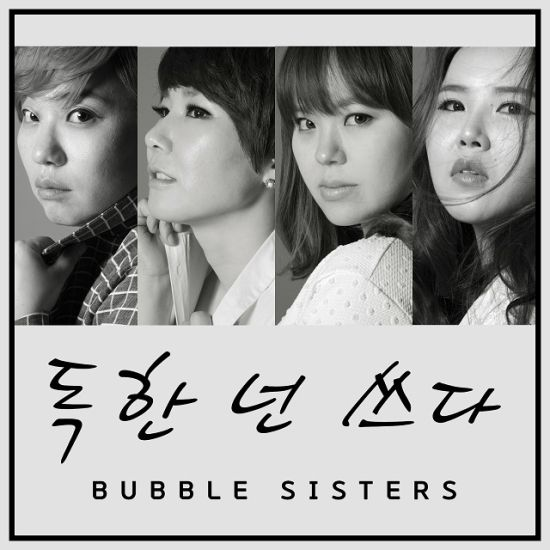 Bubble Sisters 독한 넌 쓰다 (MP3 Download Free) [K2Ost]