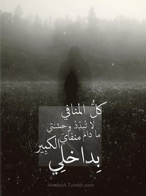 كل المنافي لا ت بد د وحش تي ما دام منفاي الكبير بداخلي Arabic Quotes Cool Words Arabic Poetry