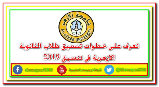 شبكة الروميساء التعليمية تعرف على خطوات تسجيل الرغبات فى تنسيق الثانوية الا Arabic Quotes Quotes Arabic