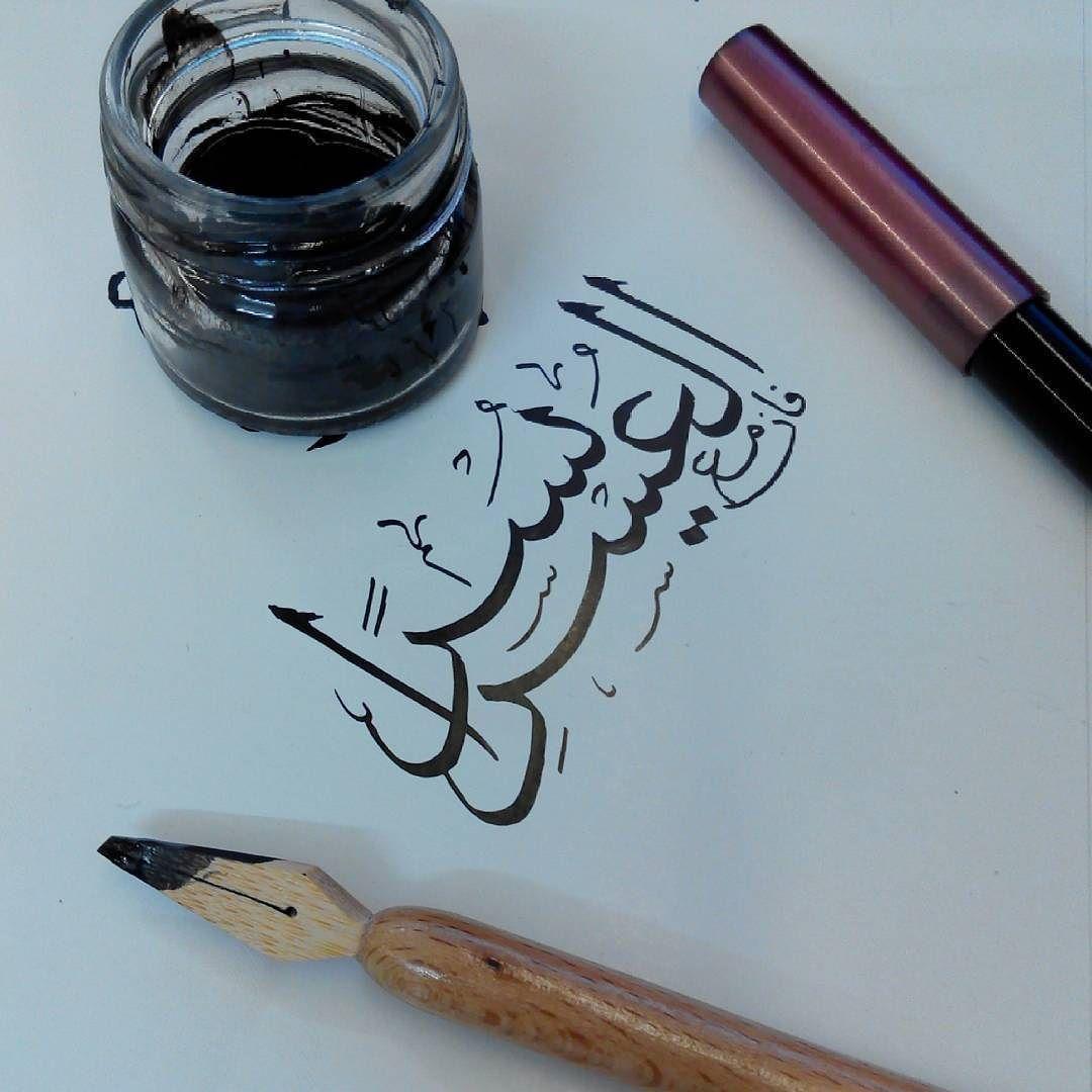 Sh Moiz Nagpurwala On Instagram فان مع العسر يسرا الخط العربي خطـي خط الثلث الآية Calligraphy Ara Islamic Calligraphy Arabic Handwriting Word Drawings