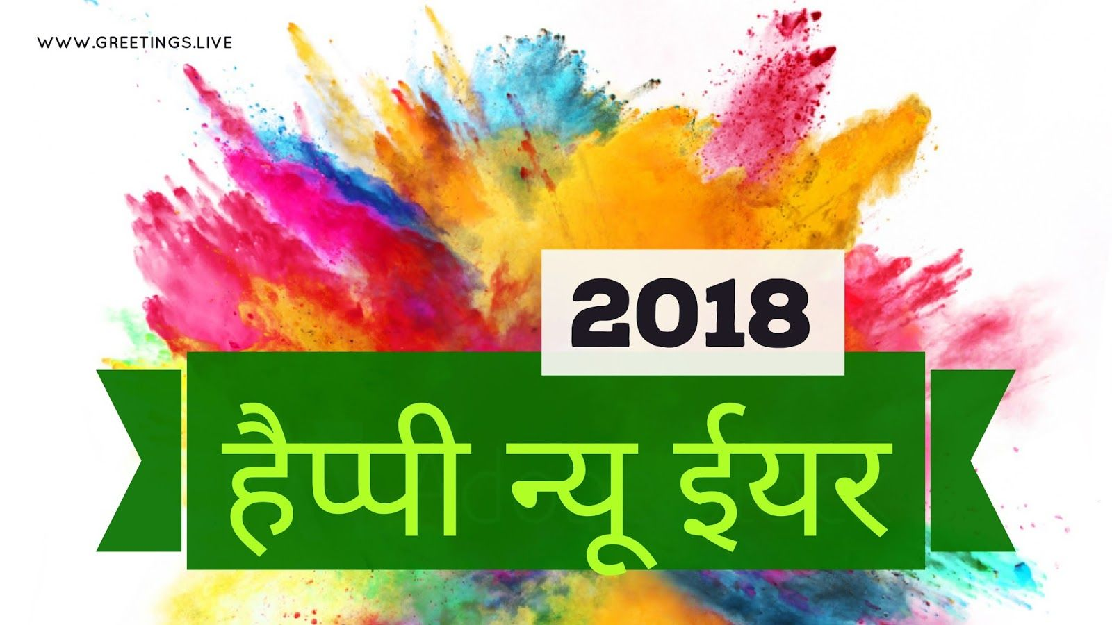 Beautiful Multi Colour Explode Bg Happy New Year Wishes In Hindi