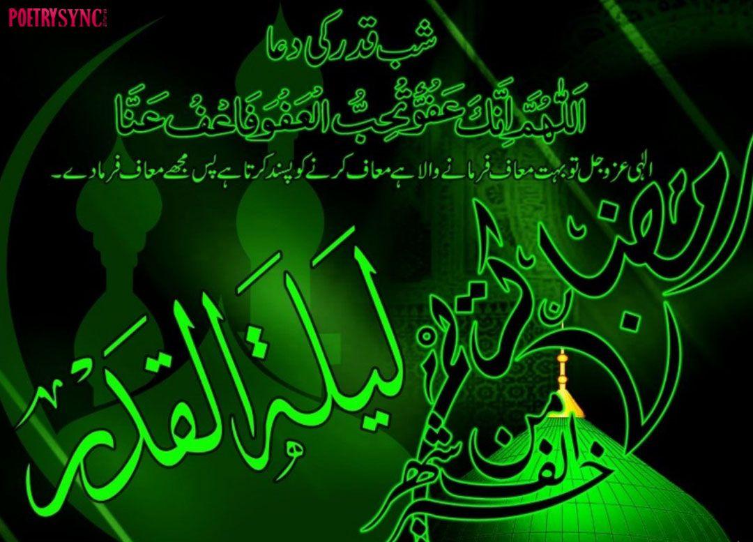 Shab E Barat Mubarak Islamic Pictures With Hadees Poetry Shab E