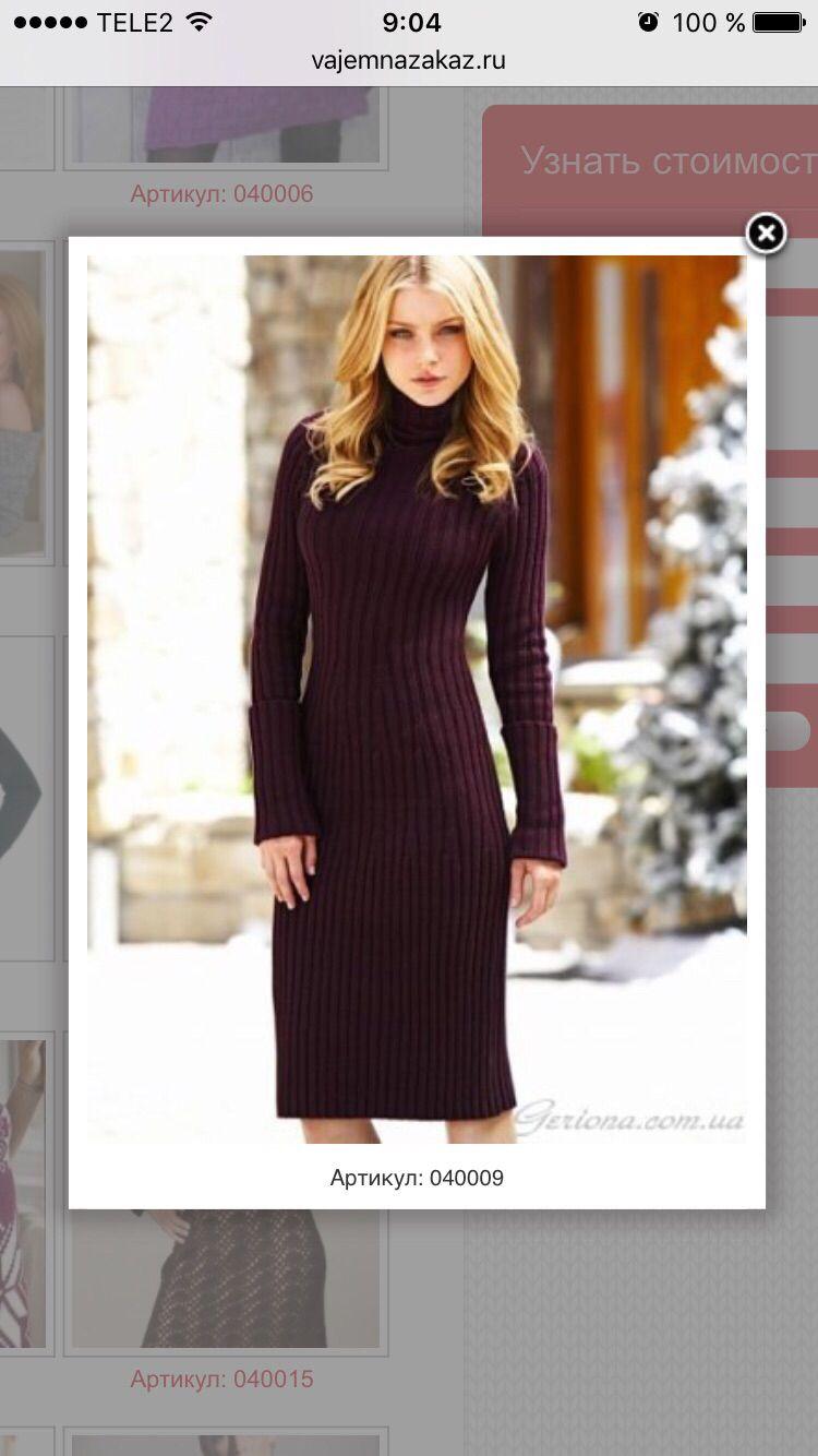 Платье вязаное. Выполним на заказ  vajemnazakaz.ru