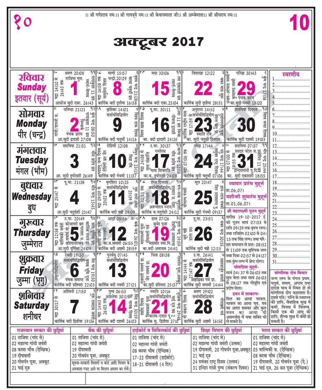 Hindu Calendar October 2018 With Tithi In Hindi Calendar Format With Regard To Calender Of Di 2020
