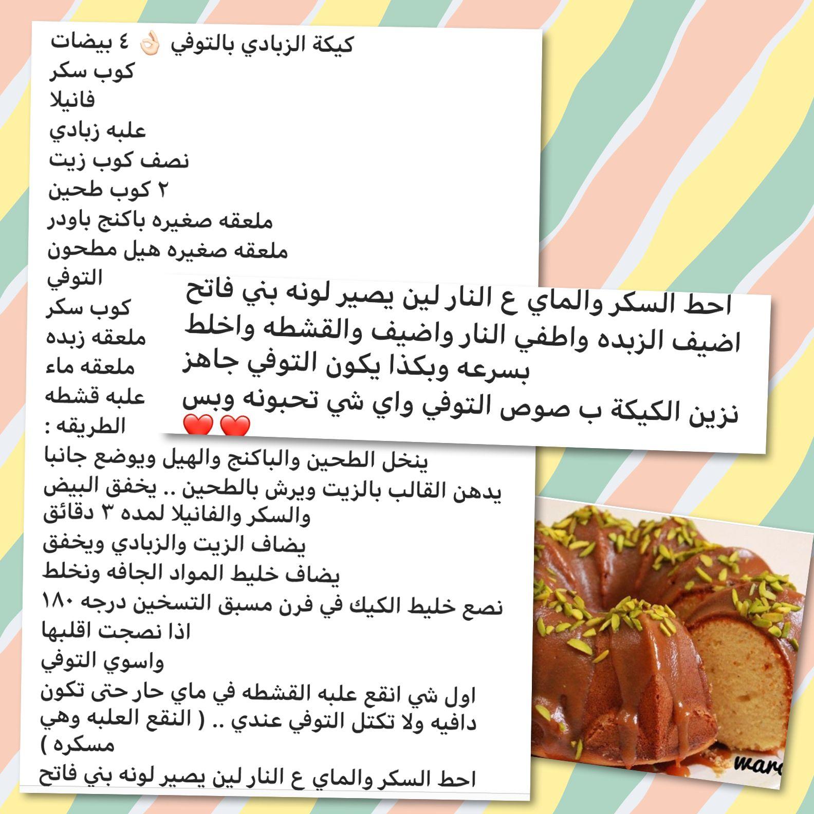كيكة الزبادي بالتوفي Cooking Recipes Desserts Recipes Dessert Recipes