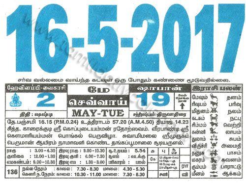 Tamil Daily Calendar.Tamil Monthly Calendar May 2017 தம ழ த னசர