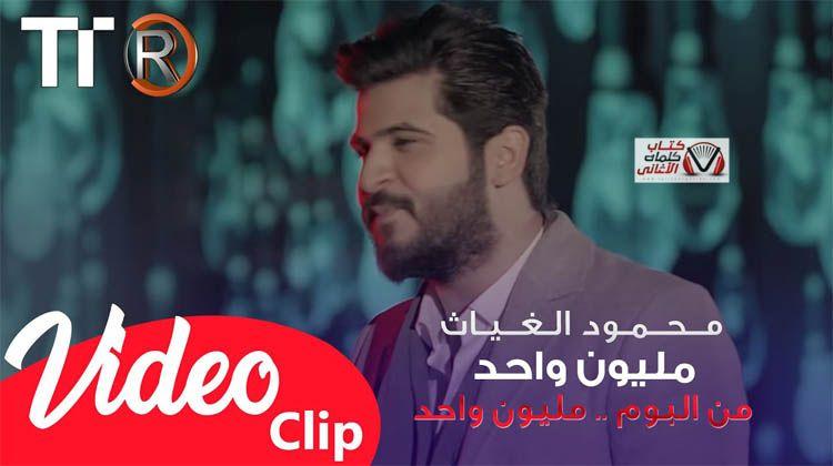 كلمات اغنية مليون واحد محمود الغياث Fictional Characters Youtube Movie Posters