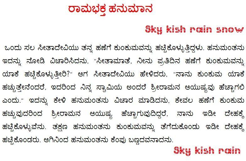 Skykishrain A Story About RamaBakta Hanuman Short