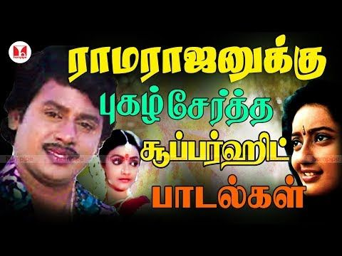 Ramarajan video songs free download