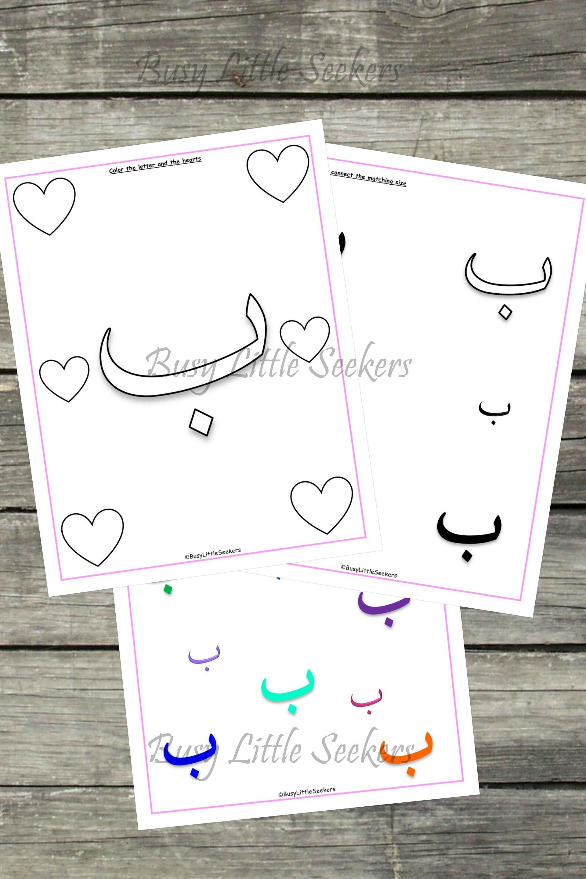 Arabic Letter Baa Introduction Learning Pack Busy Little Seekers Visit Abicplayground