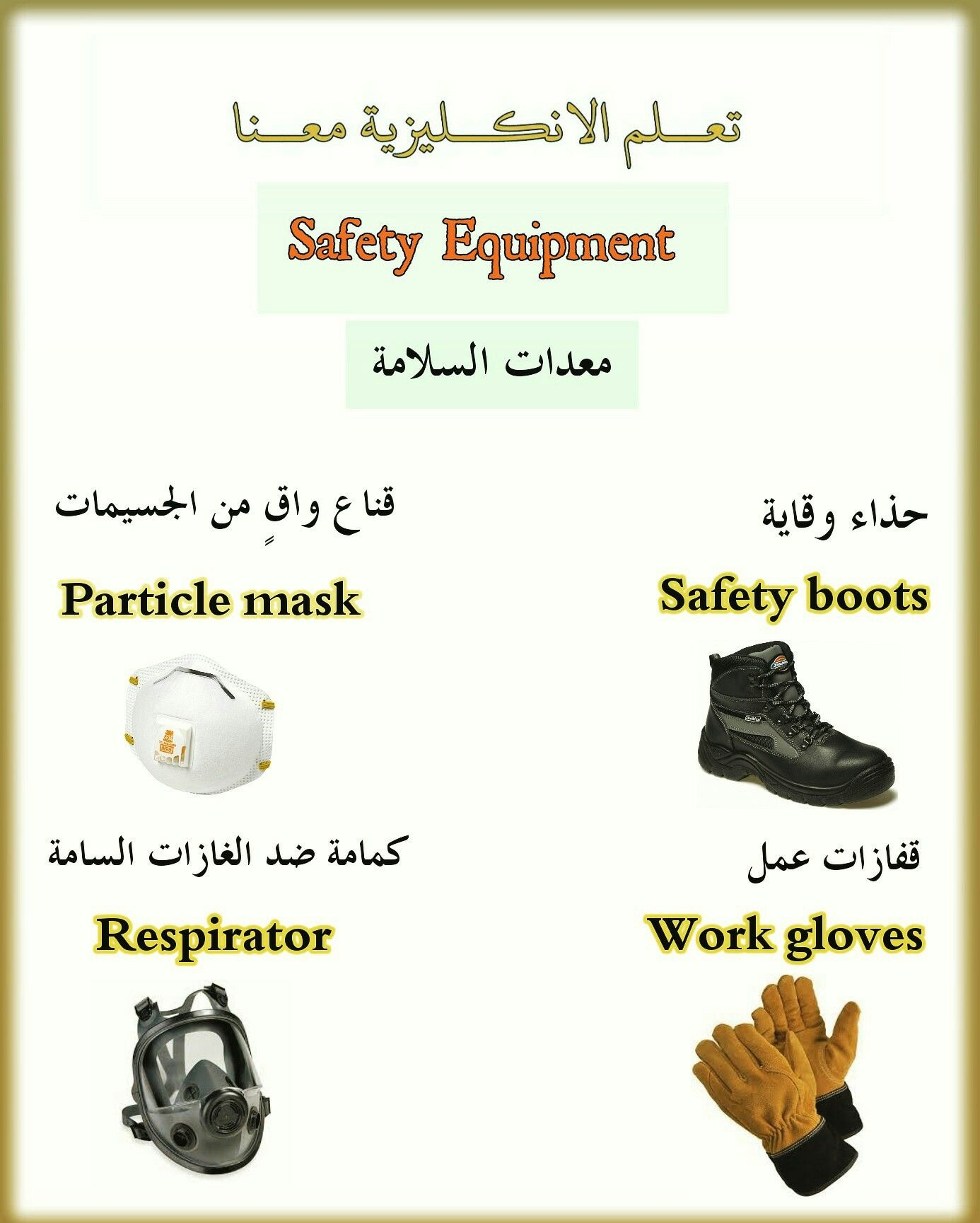 Safety Equipment معدات السلامة اعجبتك شارك لتعم الفائدة Kenan