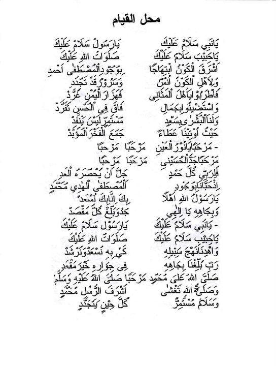 Hasil Gambar Untuk Syair Mahalul Qiyam Lengkap Mahalul Qiyam