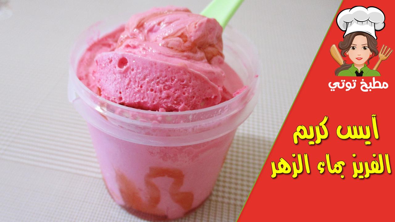 آيس كريم الفراولة بطعم ماء الزهر Ice Cream Desserts Cream