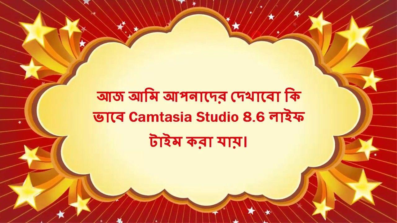 How to free use life time camtasia studio 8.6 bangla [update Nov-2016]