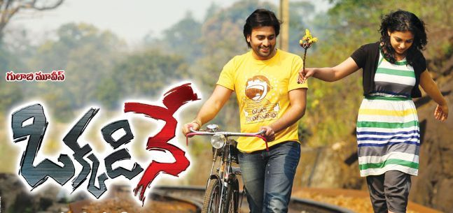 Okkadine Full Telugu Movie Hd
