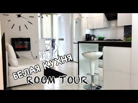 1 кухня о которой мы мечтали белая кухня Room Tour кухня