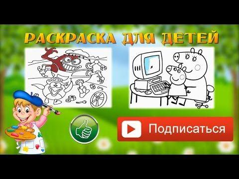 Приветствие на канал Раскраска для детей мультик раскраска ...
