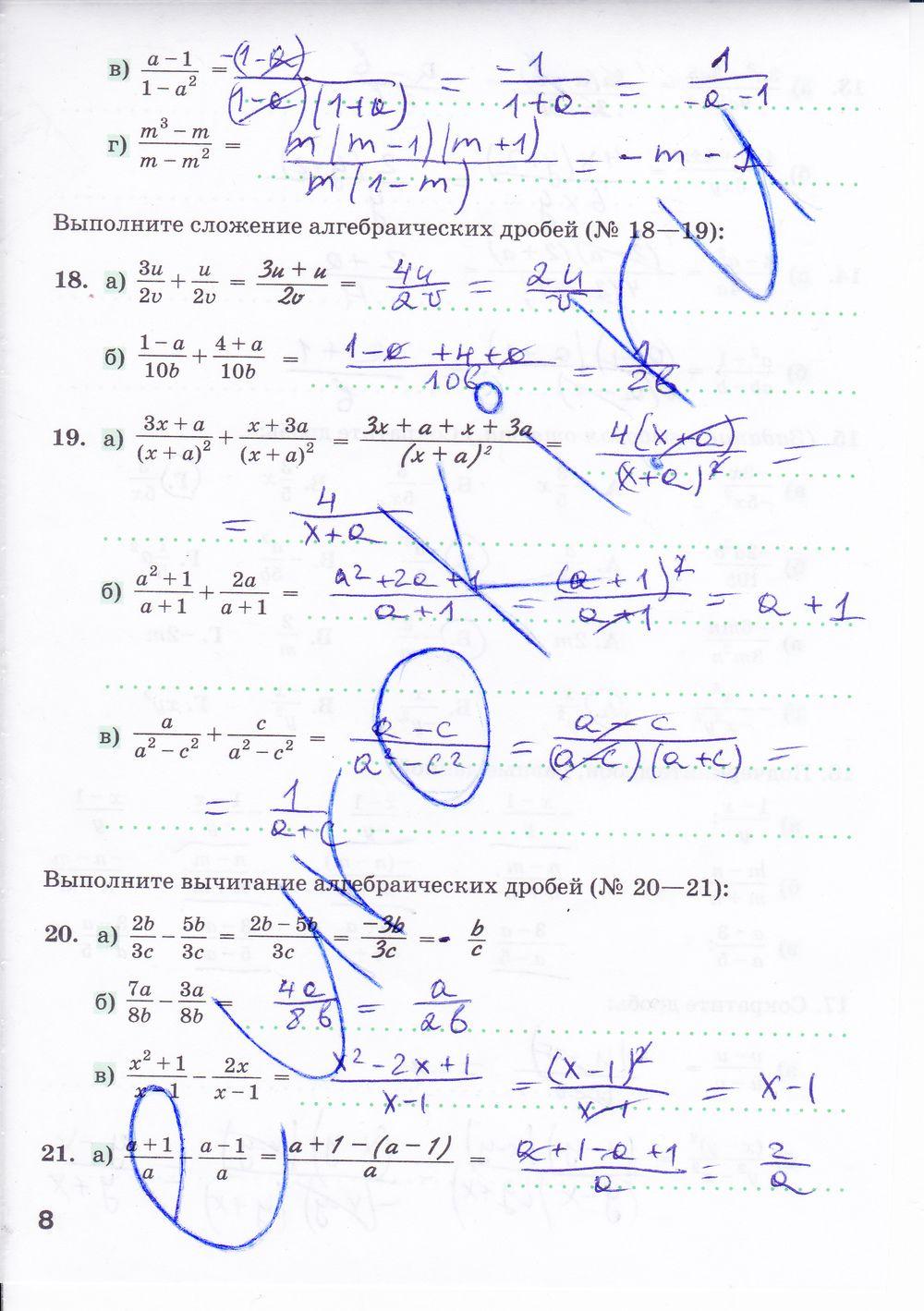 Алгебра рабочая тетрадь 7 класс ответы слайд шоу бесплатно