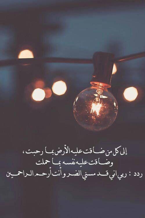 فرج همي يا الله Beautiful Arabic Words Quran Quotes Love Fun Quotes Funny