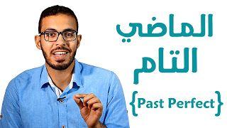 7 شرح زمن الماضي التام في اللغه الانجليزيه Past Perfect Http Ift Tt 2trfgkb Learn English Past Learning
