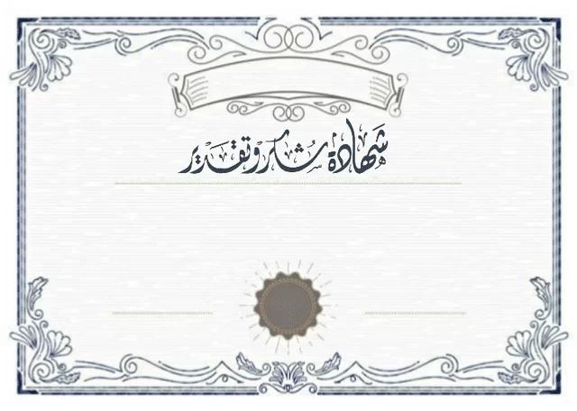 نماذج شهادات تقدير لحفظ القرآن الكريم Doc بحث Google In 2021 Cute Wallpaper Backgrounds Flower Frame Art Sketches