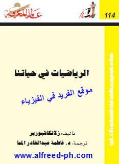 تحميل كتاب الرياضيات في حياتنا Pdf ـ عالم المعرفة Math Books Book Suggestions Ebooks Free Books