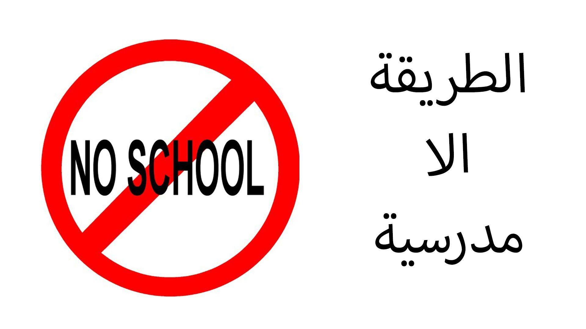 الحلقة الثانية عشر طريقة التعليم الا مدرسية No Schooling Method سمعتي عن طريقة التعليم الامدرسي قبل كدة كل التفاصيل الل Tech Company Logos Company Logo School