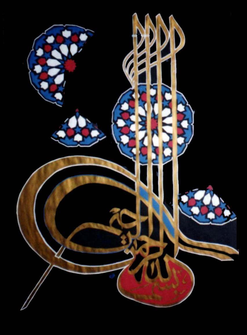 بسم الله الرحمن الرحيم بسملة طغراء طرة زخرفة إسلامية خط يد وليد دره
