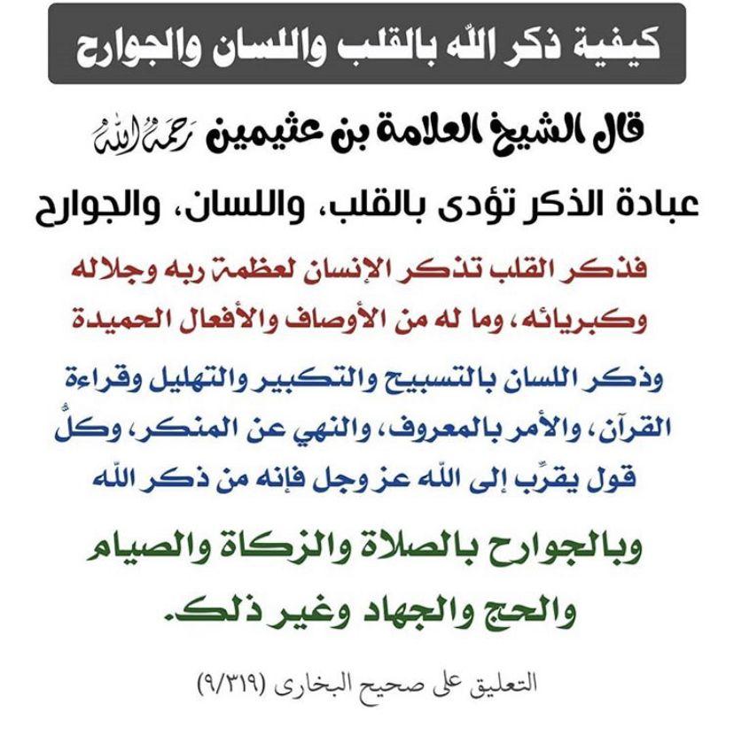 ذكر الله Words Quotes Words Quotes