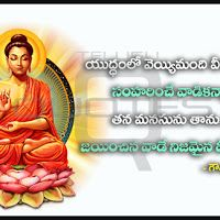 Gauthama Buddha Quotes In Telugu Wallpapers Best Life Inspiration Quotes Images Telugu Quotes Inspirational Quotes Image Quotes Good Afternoon Quotes
