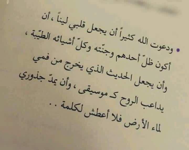 دعاء محبة Powerful Words Touching Quotes Quotations