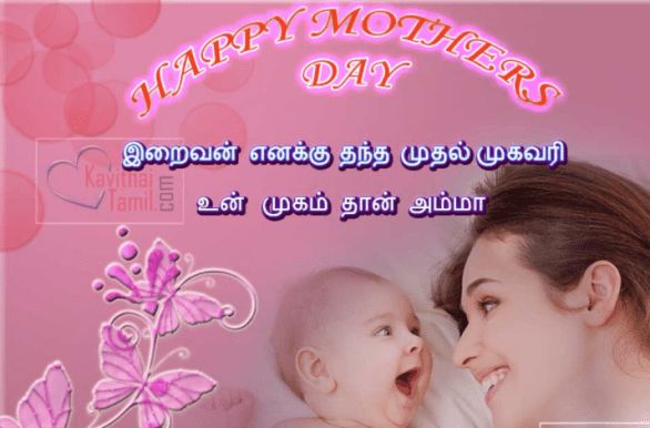 Happy Mother Day Wishes In Tamil 2018 Happy Mothers Day 2018