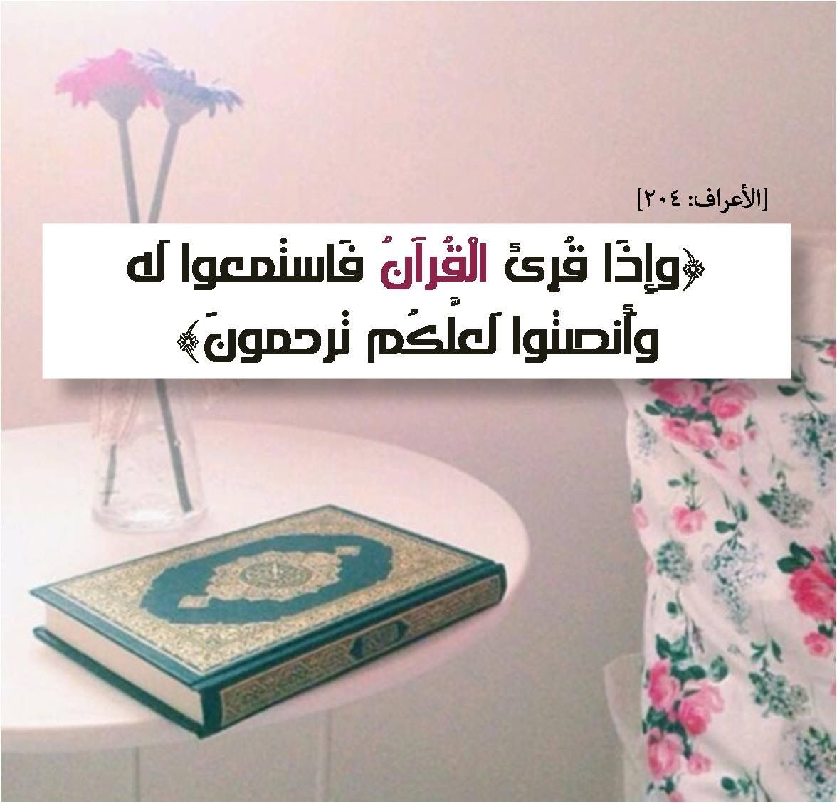 ٢٠٤ الأعراف Decor Home Decor Quran