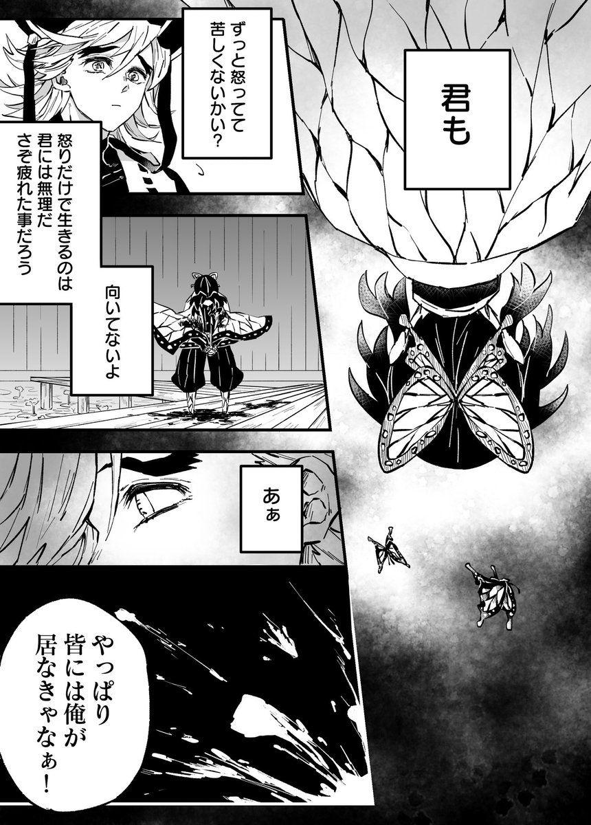 がらす 日輪4 ニ34a shiku clear さんの漫画 62作目 ツイコミ 仮 漫画 童磨 しのぶ 滅